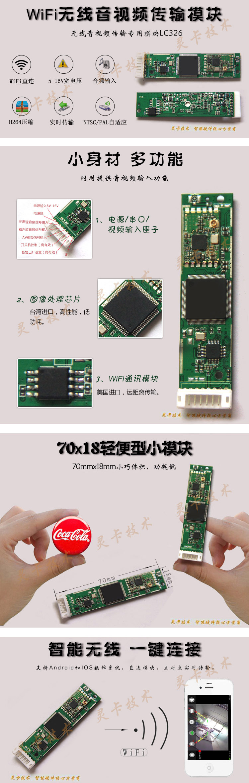 lc326_无线cvbs转wifi音视频传输模块-无线图传模块